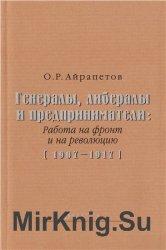 Генералы, либералы и предприниматели: работа на фронт и на революцию. 1907- ...