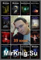 Вавикин В. Н. - Cобрание сочинений (39 книг)