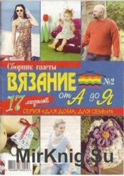 """Сборник газеты """"Вязание от А до Я"""" № 2, 2009"""