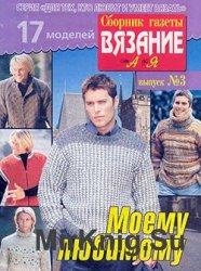 """Сборник газеты """"Вязание от А до Я"""" № 3, 2005"""