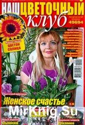 Наш цветочный клуб № 10, 2014