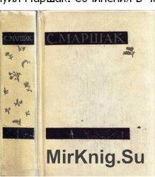 Самуил Маршак. Собрание сочинений в четырех томах