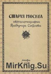 Старая Москва. Автолитографии Владимира Соколова