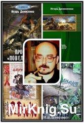 Денисенко Игорь - Собрание сочинений (6 книг)
