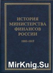 История Министерства финансов России. Том 1