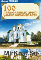 100 православных мест Ульяновской области