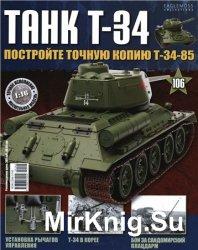 Танк T-34 №-106