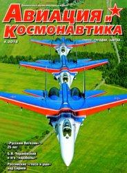 Авиация и Космонавтика 2016-04