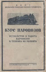 Курс паровозов (в двух частях)