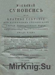 Киевский Синопсис