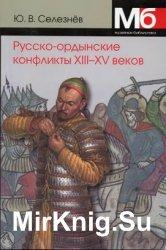 Русско-ордынские военные конфликты XIII-XV вв.