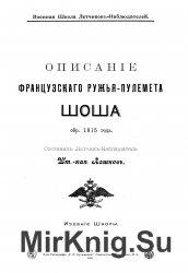 Описанiе французского ружья-пулемета Шоша обр. 1915 года