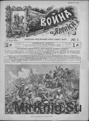 """Архив журнала """"Война с Японией"""" за 1904 год (35 номеров)"""
