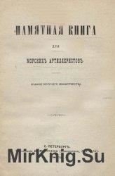 Памятная книга для морских артиллеристов
