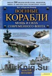 Военные корабли. Сила и мощь современного флота