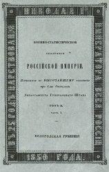 Военно-статистическое обозрение Российской империи. Т. 1-6