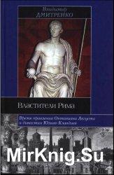 Властители Рима: Время правления Октавиана Августа и династии Юлиев-Клавдие ...