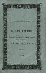 Военно-статистическое обозрение Российской империи. Т. 7-12