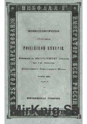 Военно-статистическое обозрение Российской империи. Т. 13-17