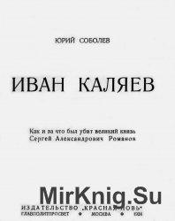 Иван Каляев. Как и за что был убит великий князь Сергей Александрович Роман ...