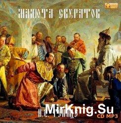 Малюта Скуратов (аудиокнига)