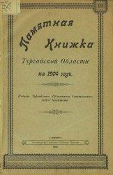 Памятная книжка Тургайской области на 1904 год