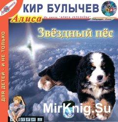 Звездный пес (аудиокнига)