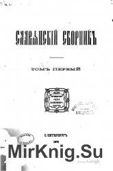 Славянский сборник Т.1