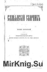 Славянский сборник Т.2