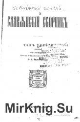 Славянский сборник Т.3