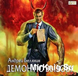 Демон по вызову (аудиокнига)