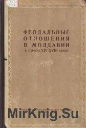 Феодальные отношения в Молдавии в период XIV-XVIII веков