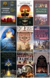 Всемирная история - Книжная серия - [96 книг]