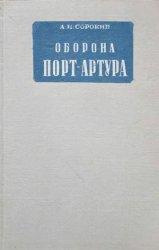 Оборона порт-Артура. Русско-Японская война 1904-1905 гг. (1948).