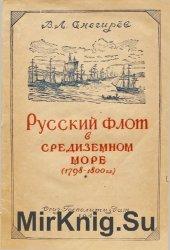 Русский флот в Средиземном море. Поход адмирала Ушакова (1798—1800 гг.)