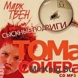 Сыскные подвиги Тома Сойера (аудиокнига)