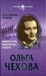 Ольга Чехова. Тайная роль кинозвезды Гитлера