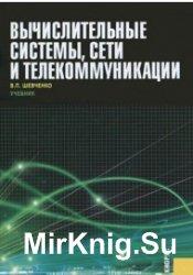 Вычислительные системы, сети и телекоммуникации (2012)