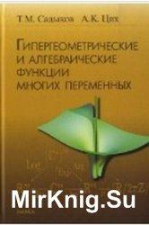 Гипергеометрические и алгебраические функции многих переменны