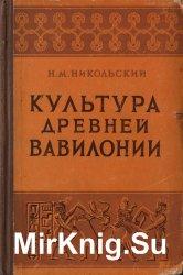Культура древней Вавилонии