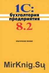 1C:Бухгалтерия предприятия 8.2. Практическое пособие