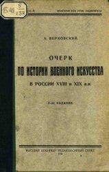 Очерк по истории военного искусства в России в XVIII и XIX вв