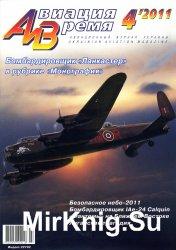 Авиация и время №4 2011