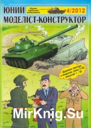 Т-62 [Юний Моделiст-Конструктор 4/2012]