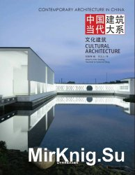 Contemporary Architecture in China - Cultural Architecture