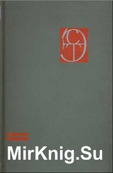 Строительство. Энциклопедия в 3 томах