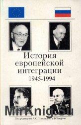 История европейской интеграции (1945-1994 гг.)