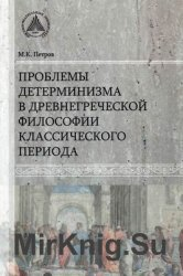 Проблемы детерминизма в древнегреческой философии классического периода