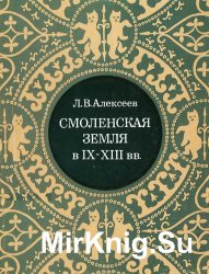 Смоленская земля в IX - XIII веке