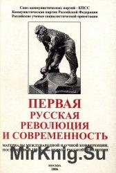 Первая русская революция и современность. Материалы Международной научной к ...